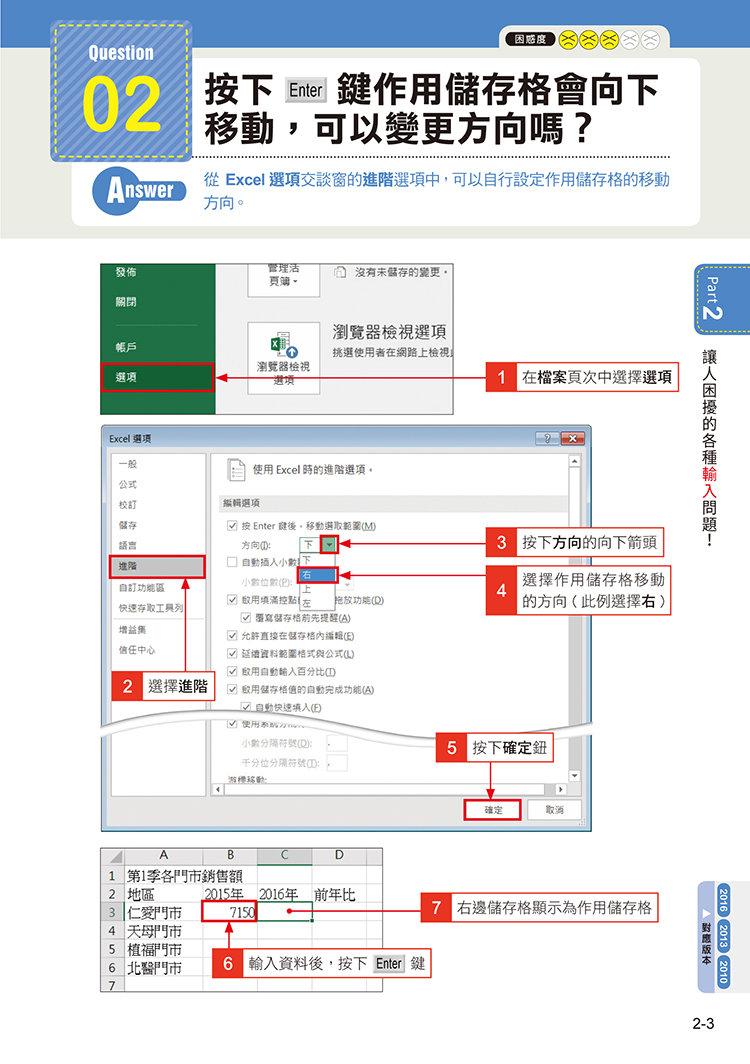 職場必備超省時 Excel 問題解決便利技 效率 UP-preview-2