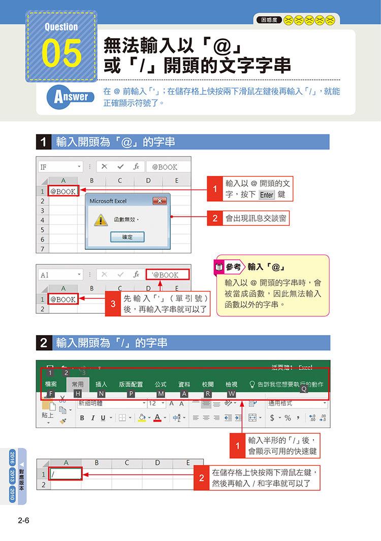 職場必備超省時 Excel 問題解決便利技 效率 UP-preview-3