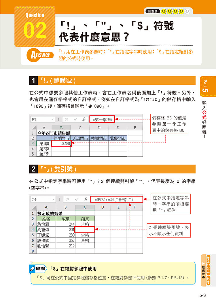 職場必備超省時 Excel 問題解決便利技 效率 UP-preview-6