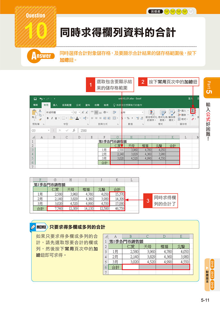 職場必備超省時 Excel 問題解決便利技 效率 UP-preview-7