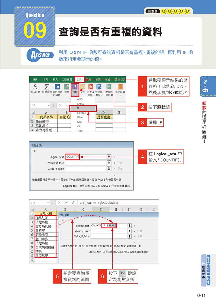 職場必備超省時 Excel 問題解決便利技 效率 UP-preview-8