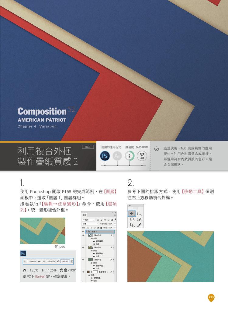 設計職人必修 Photoshop + Illustrator 圖案與背景設計快速攻略-preview-7