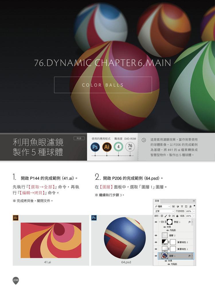 設計職人必修 Photoshop + Illustrator 圖案與背景設計快速攻略-preview-10