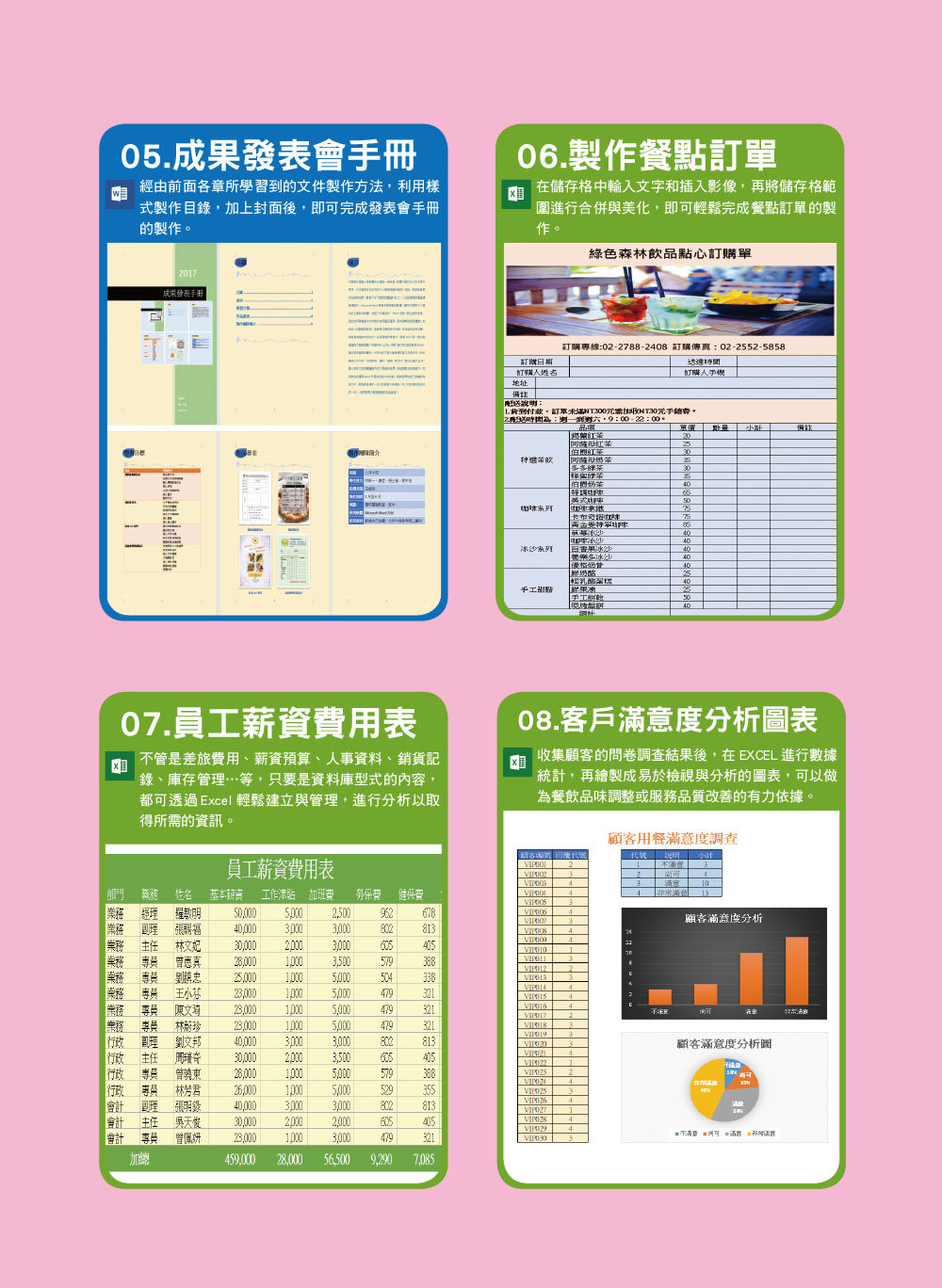 Office餐旅應用綜合實例(適用Office 2013/2016)-preview-3
