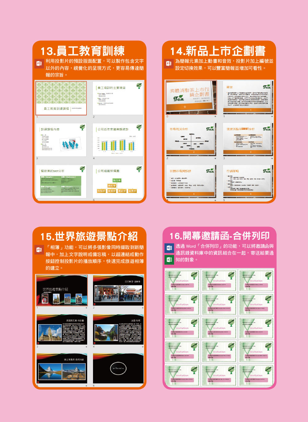 Office餐旅應用綜合實例(適用Office 2013/2016)-preview-5