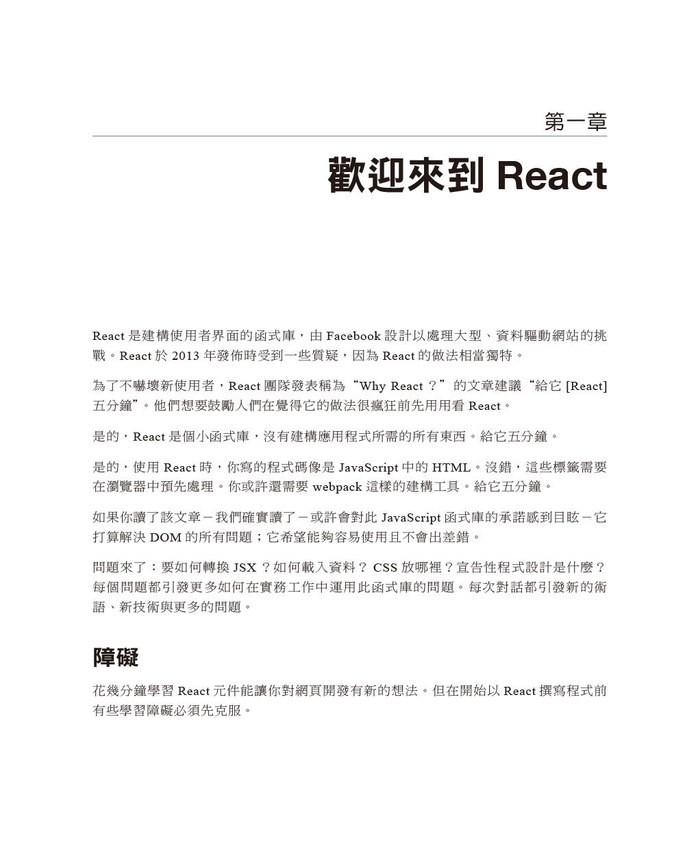 React 學習手冊 (Learning React: Functional Web Development with React and Redux)-preview-2