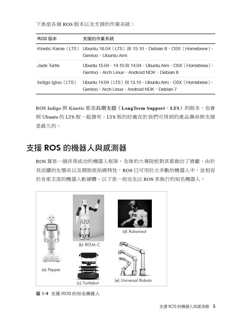實戰 ROS 機器人作業系統與專案實作-preview-1