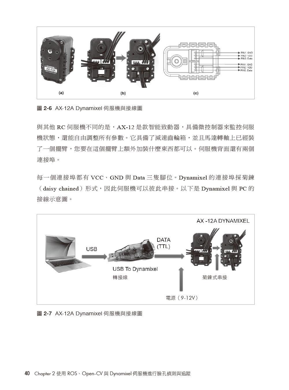 實戰 ROS 機器人作業系統與專案實作-preview-3