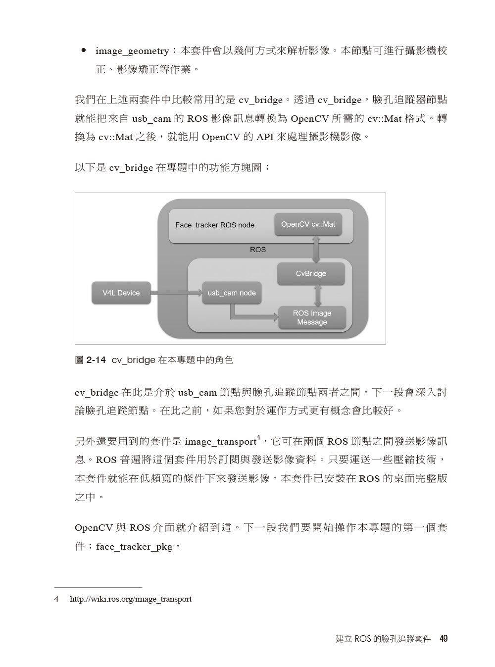 實戰 ROS 機器人作業系統與專案實作-preview-4