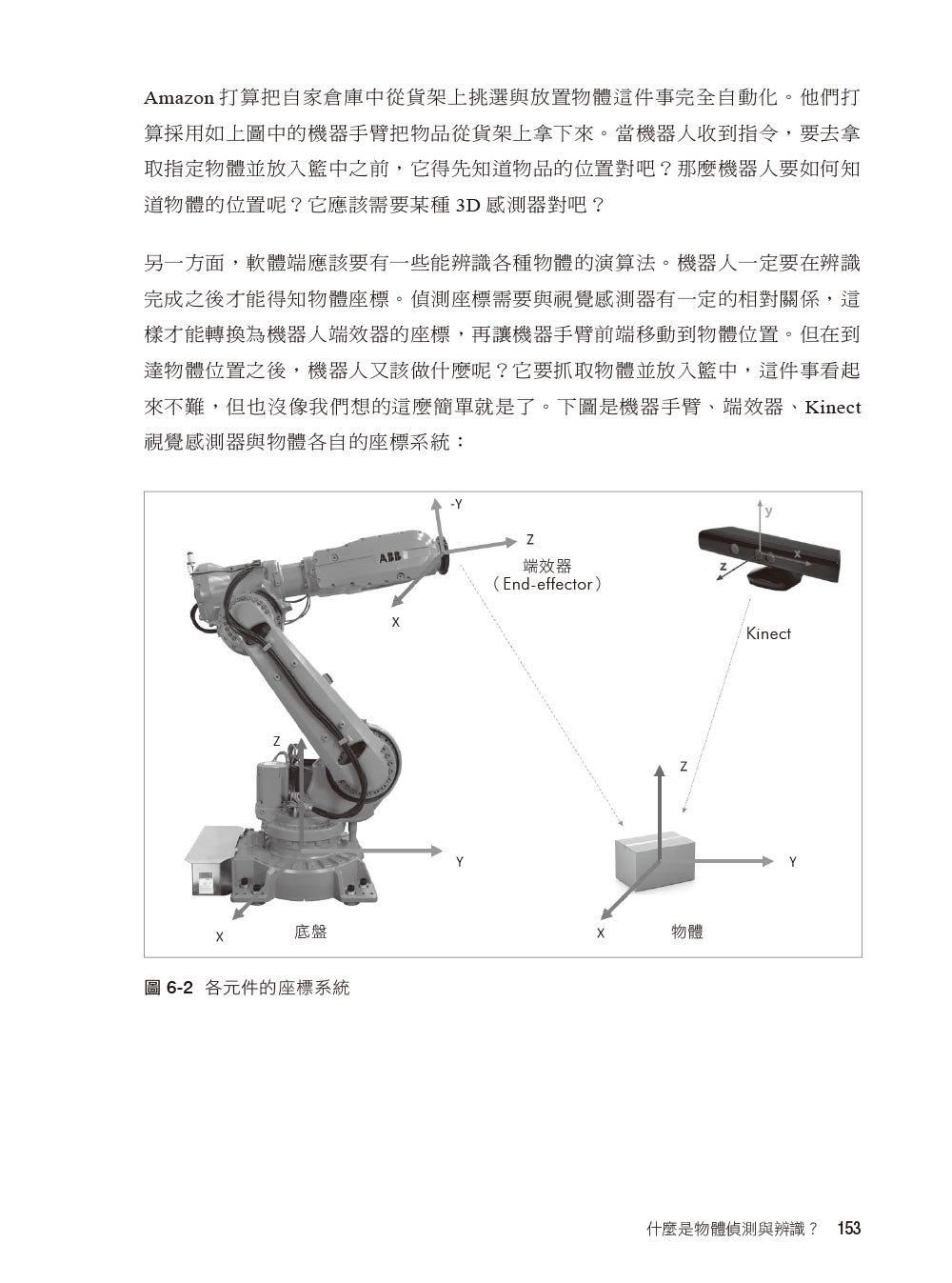 實戰 ROS 機器人作業系統與專案實作-preview-8