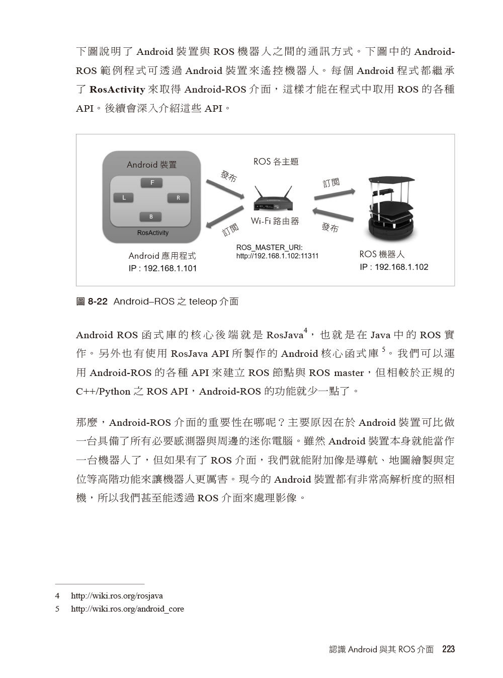 實戰 ROS 機器人作業系統與專案實作-preview-9