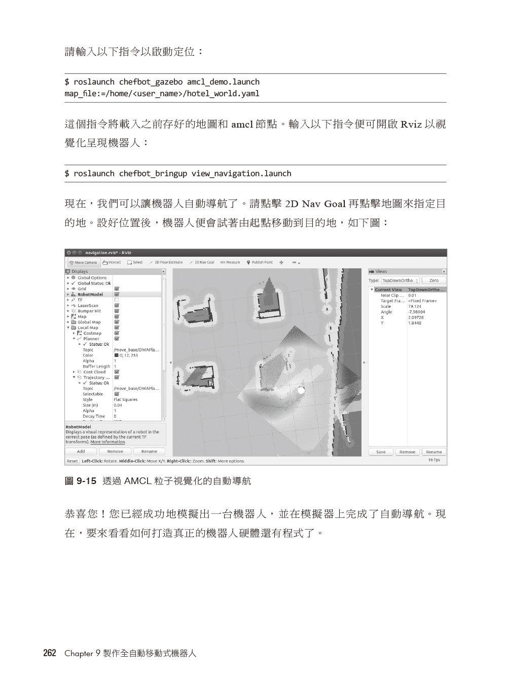 實戰 ROS 機器人作業系統與專案實作-preview-12