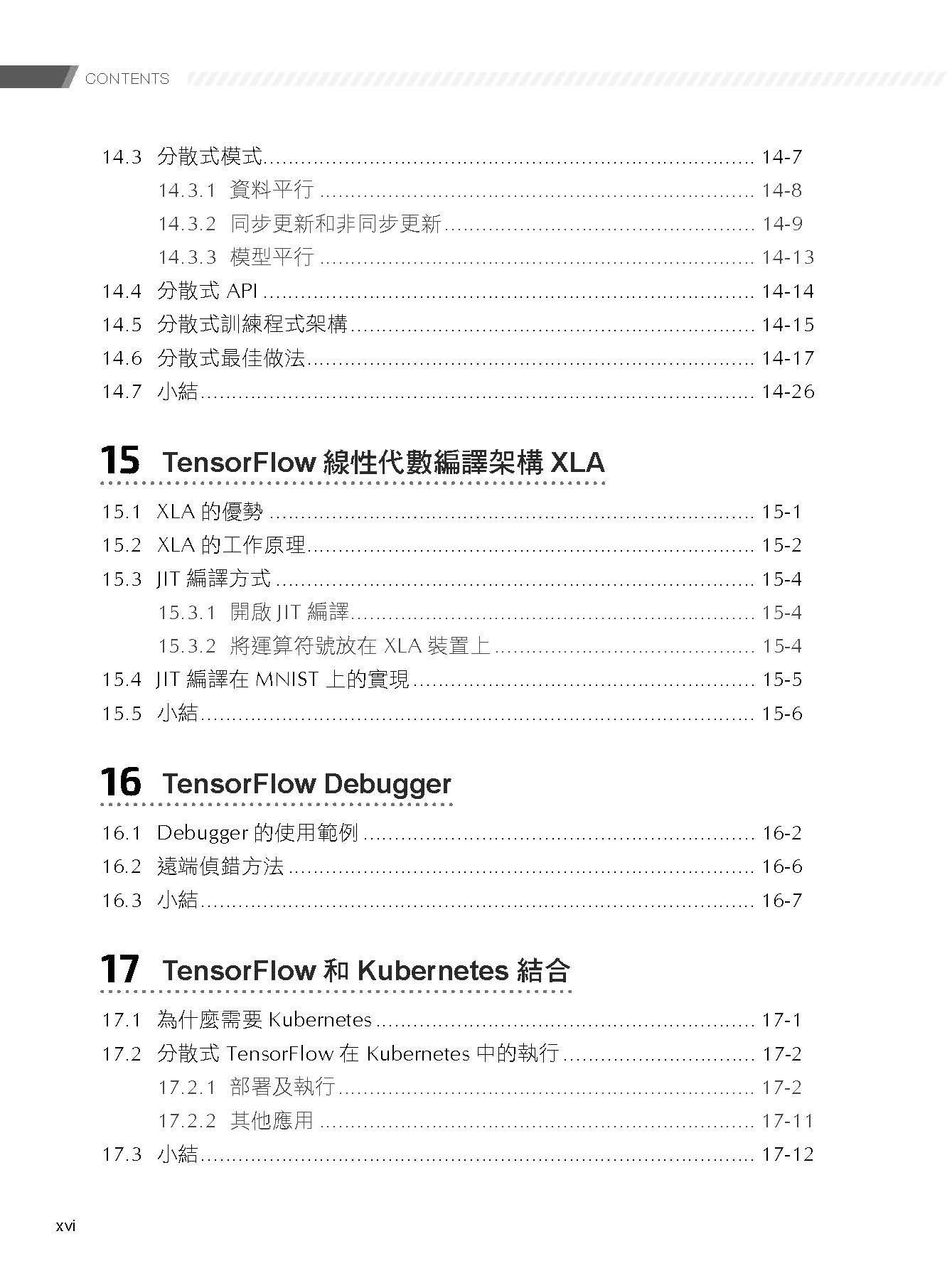 用 TensorFlow 提早進入人工智慧的未來世界-preview-9