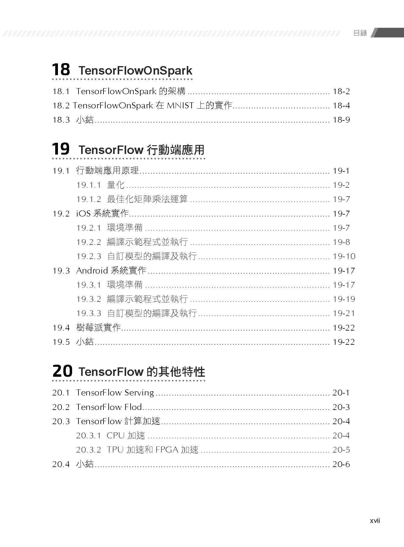 用 TensorFlow 提早進入人工智慧的未來世界-preview-10