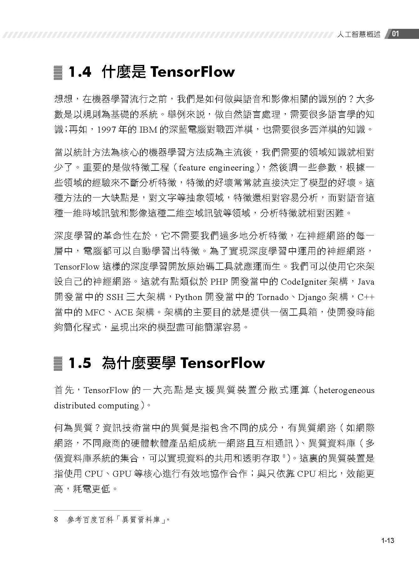 用 TensorFlow 提早進入人工智慧的未來世界-preview-12