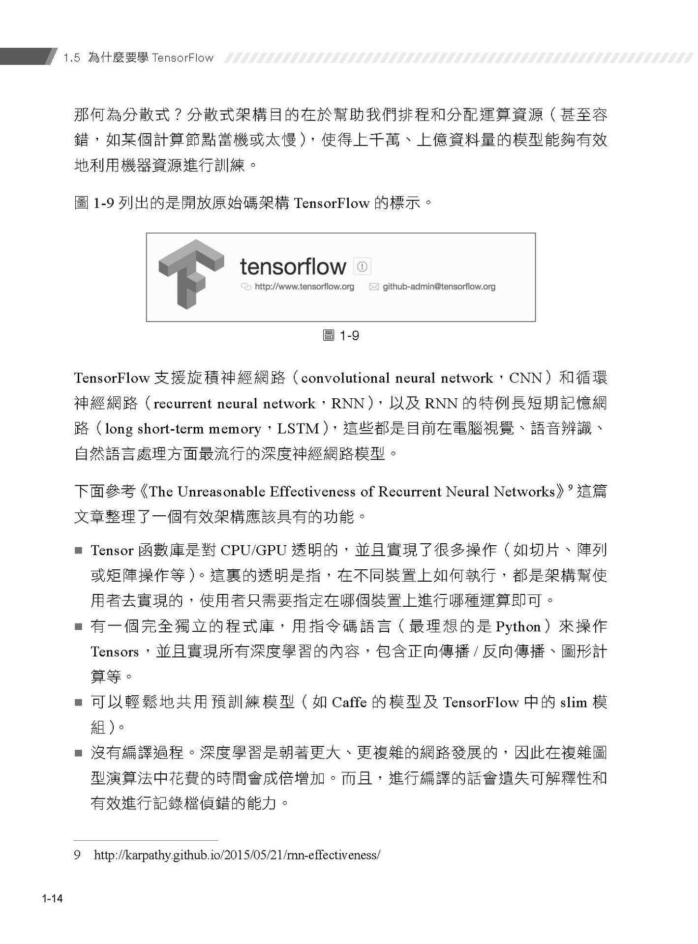 用 TensorFlow 提早進入人工智慧的未來世界-preview-13