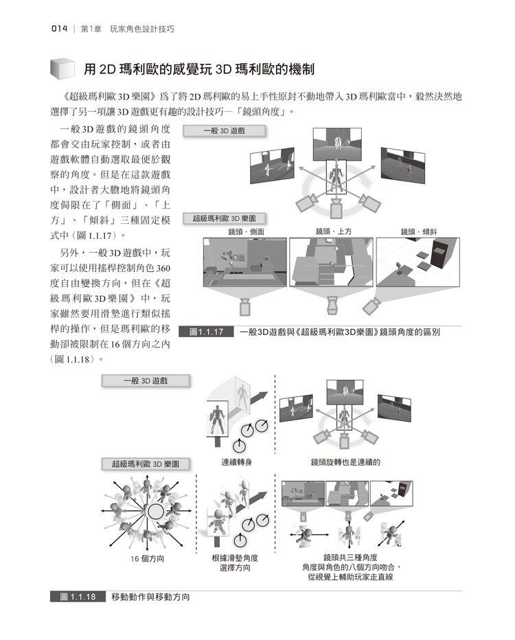 3D遊戲設計全攻略:遊戲機制×關卡設計×鏡頭訣竅-preview-4