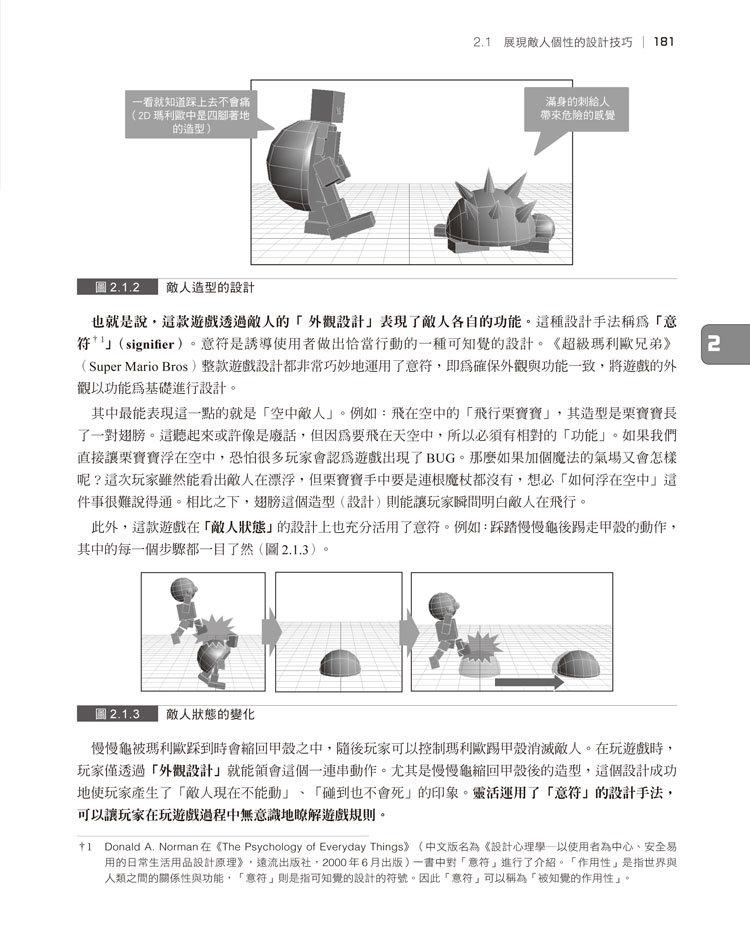 3D遊戲設計全攻略:遊戲機制×關卡設計×鏡頭訣竅-preview-5