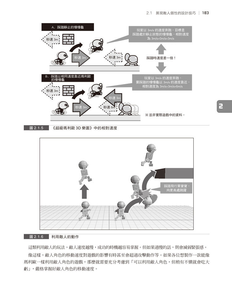 3D遊戲設計全攻略:遊戲機制×關卡設計×鏡頭訣竅-preview-6