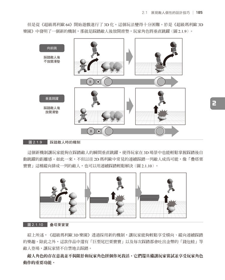 3D遊戲設計全攻略:遊戲機制×關卡設計×鏡頭訣竅-preview-7