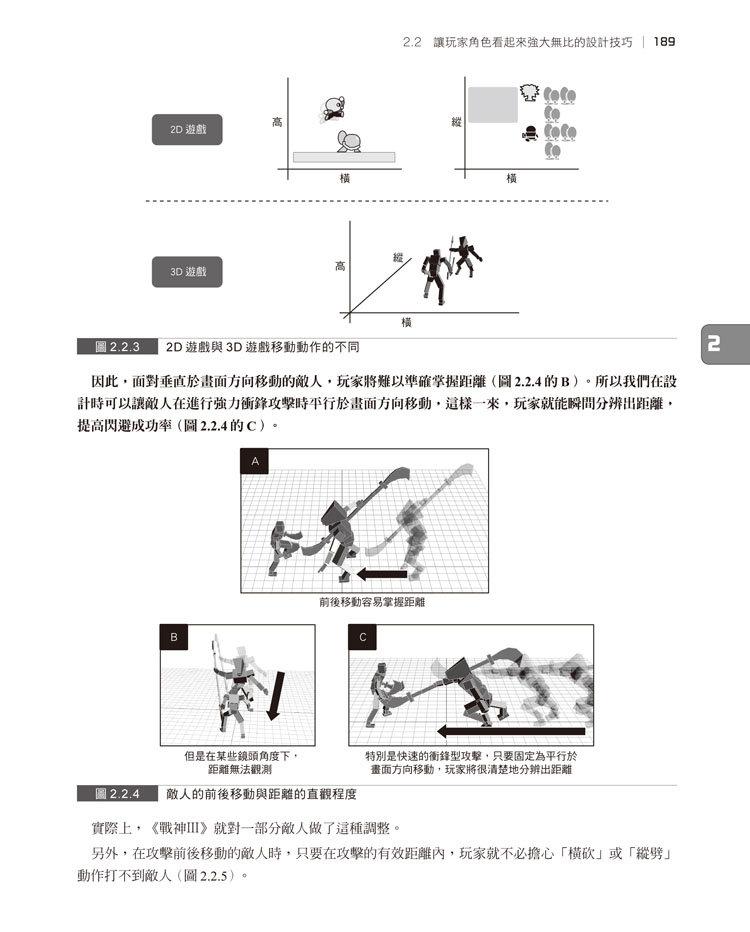 3D遊戲設計全攻略:遊戲機制×關卡設計×鏡頭訣竅-preview-8