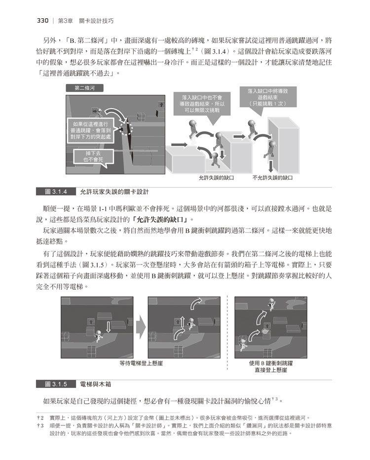 3D遊戲設計全攻略:遊戲機制×關卡設計×鏡頭訣竅-preview-10