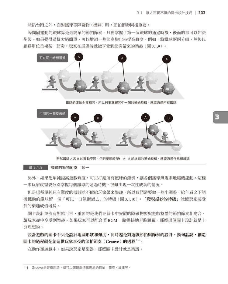 3D遊戲設計全攻略:遊戲機制×關卡設計×鏡頭訣竅-preview-12