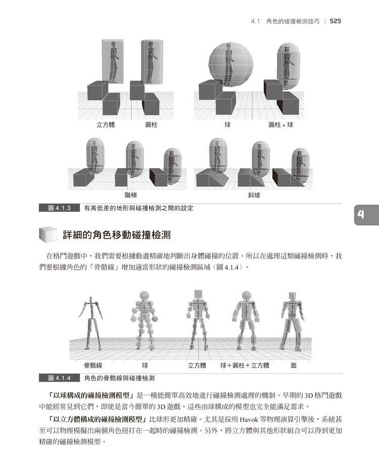 3D遊戲設計全攻略:遊戲機制×關卡設計×鏡頭訣竅-preview-13