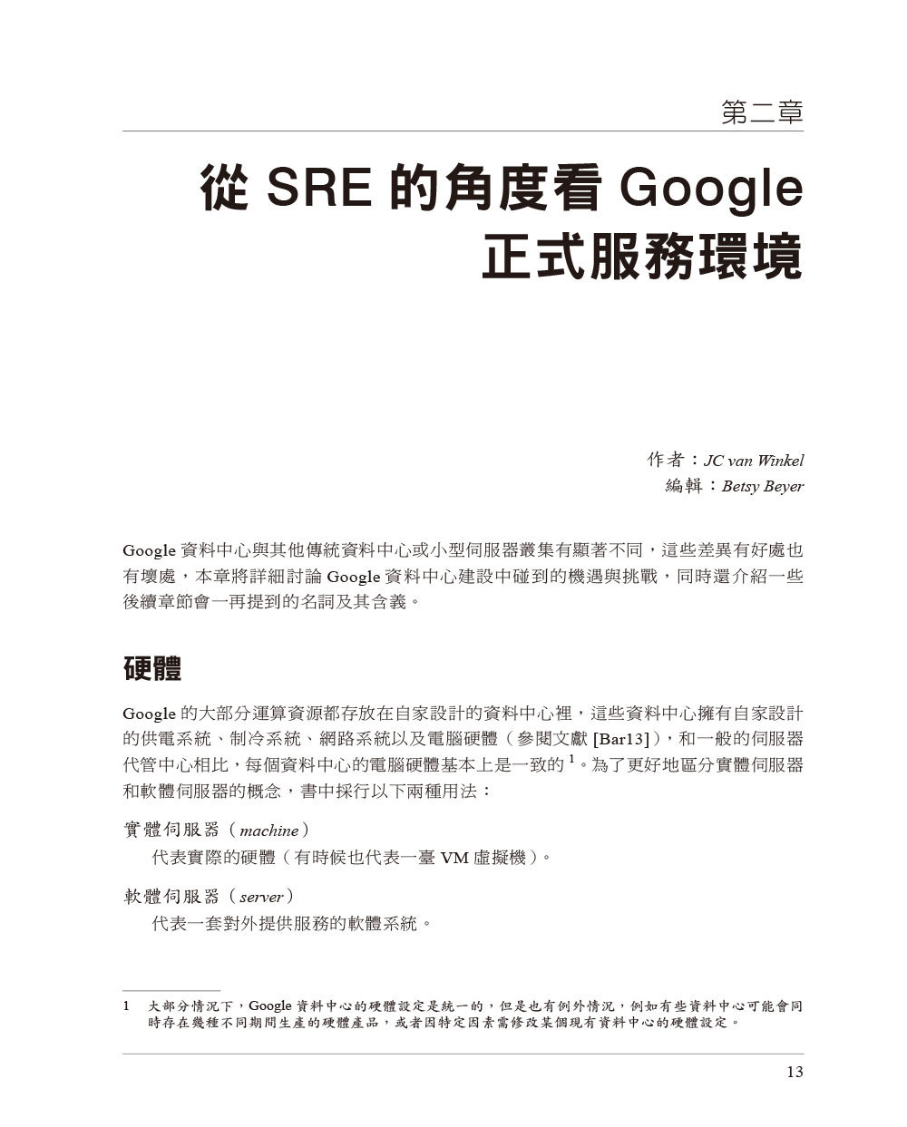 網站可靠性工程|Google的系統管理之道 (Site Reliability Engineering: How Google Runs Production Systems)(SRE)-preview-1
