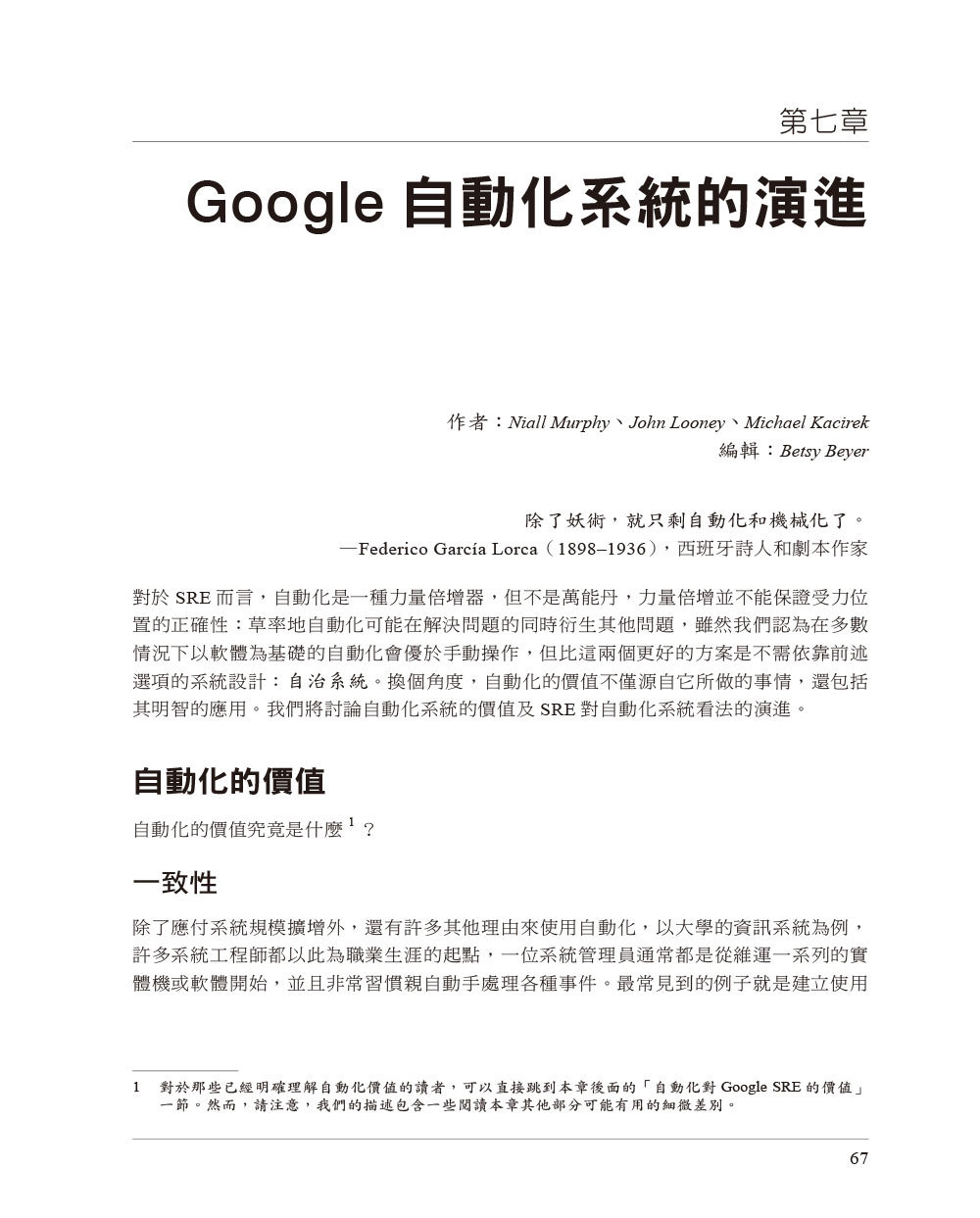 網站可靠性工程|Google的系統管理之道 (Site Reliability Engineering: How Google Runs Production Systems)(SRE)-preview-7