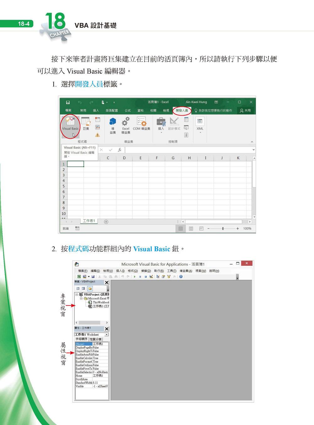 Excel 2016 入門與實作王者歸來-preview-4