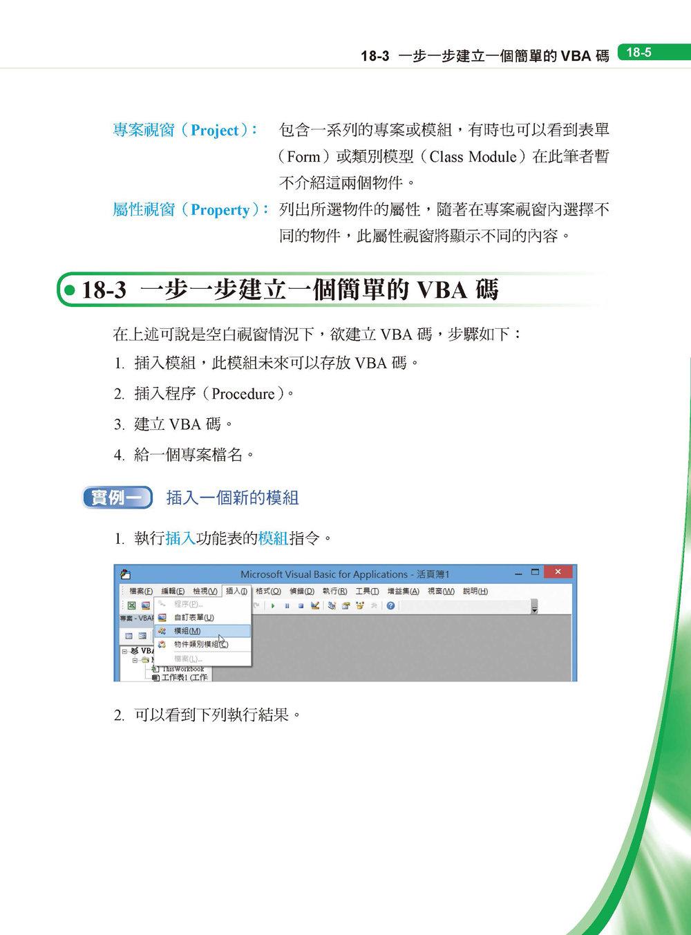 Excel 2016 入門與實作王者歸來-preview-5