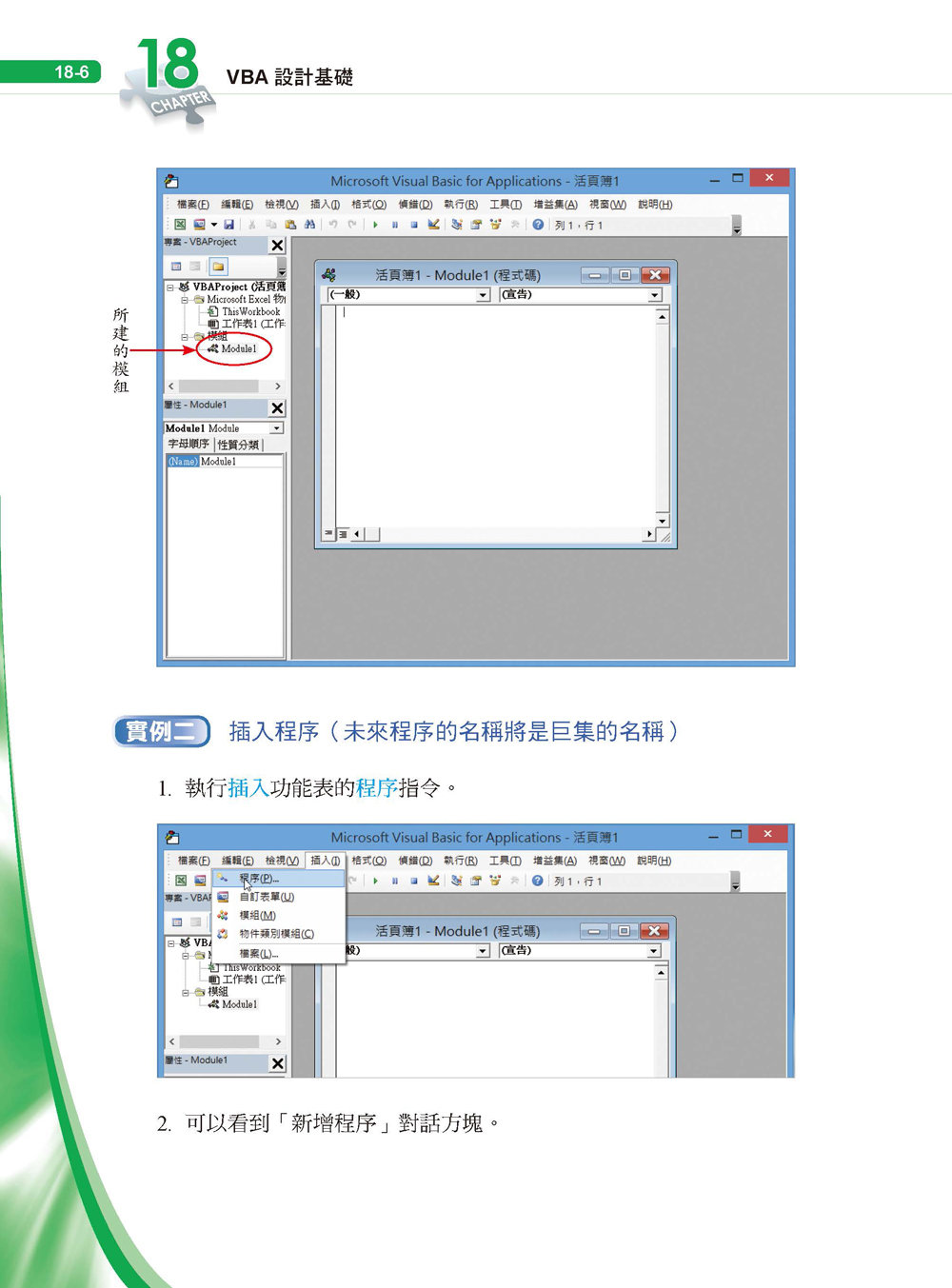 Excel 2016 入門與實作王者歸來-preview-6