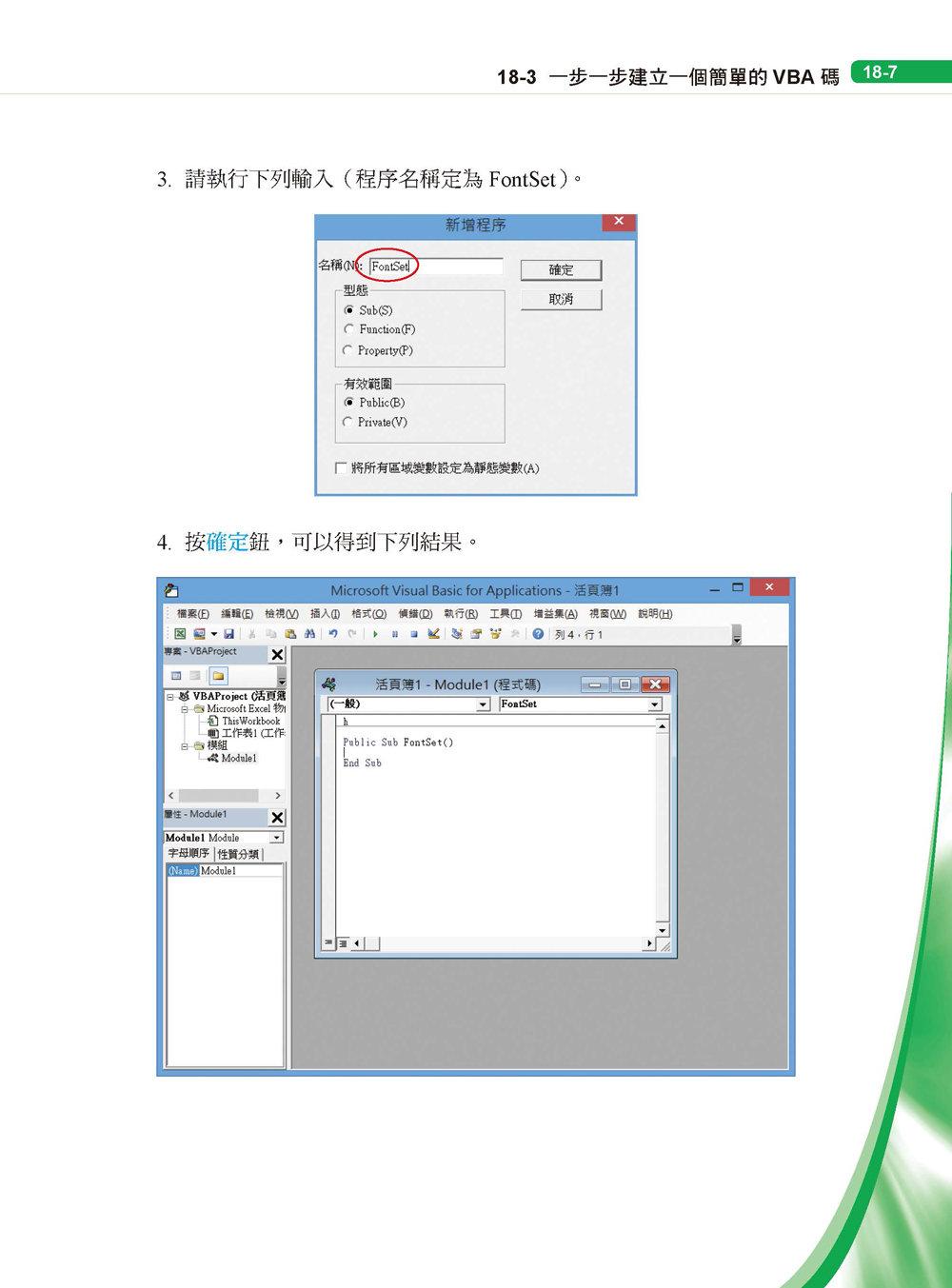Excel 2016 入門與實作王者歸來-preview-7