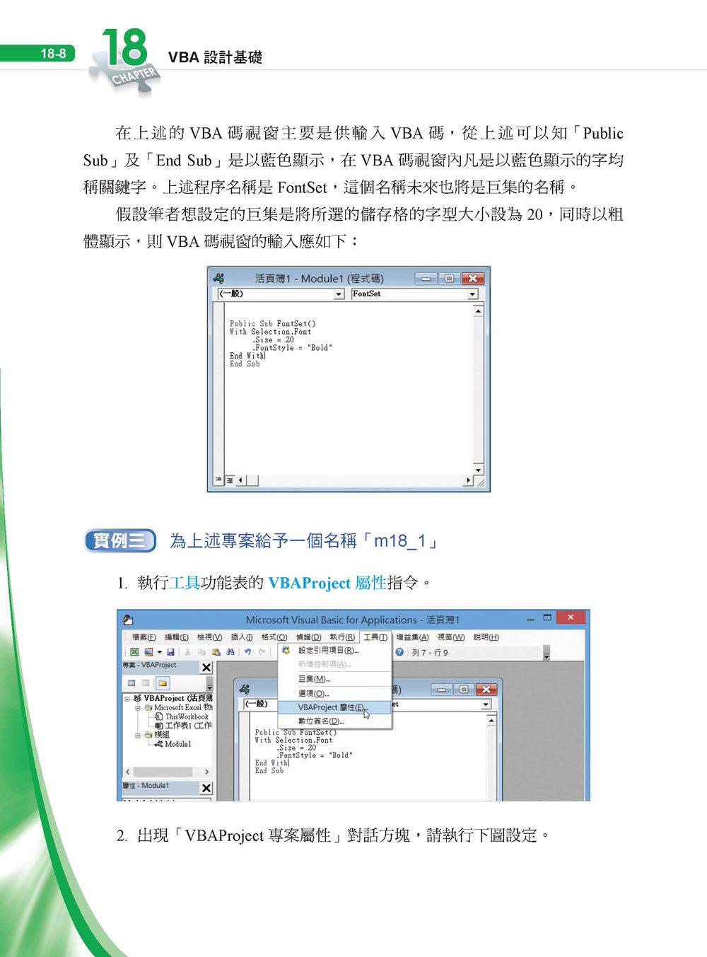 Excel 2016 入門與實作王者歸來-preview-8