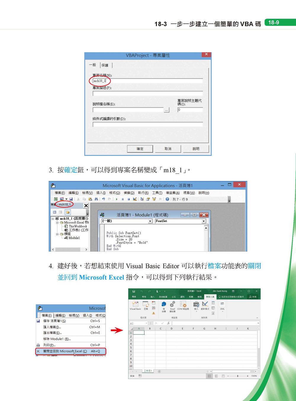 Excel 2016 入門與實作王者歸來-preview-9