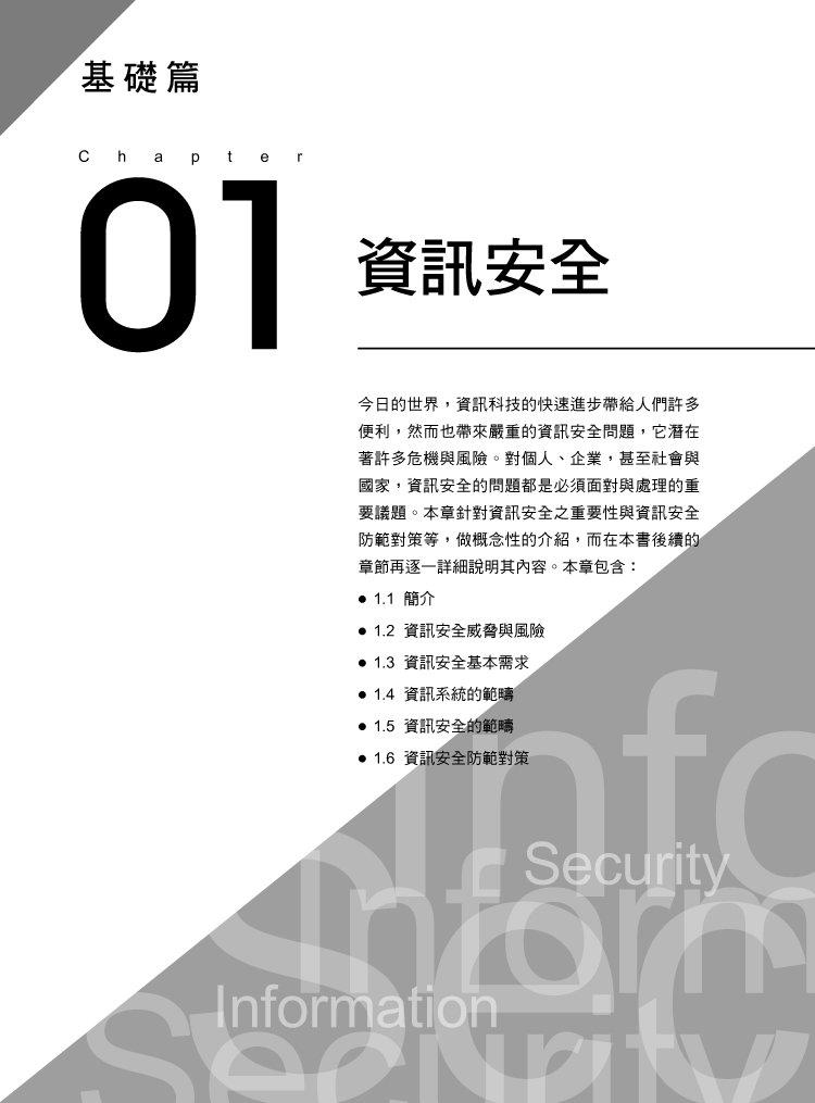 資訊安全概論, 3/e-preview-1