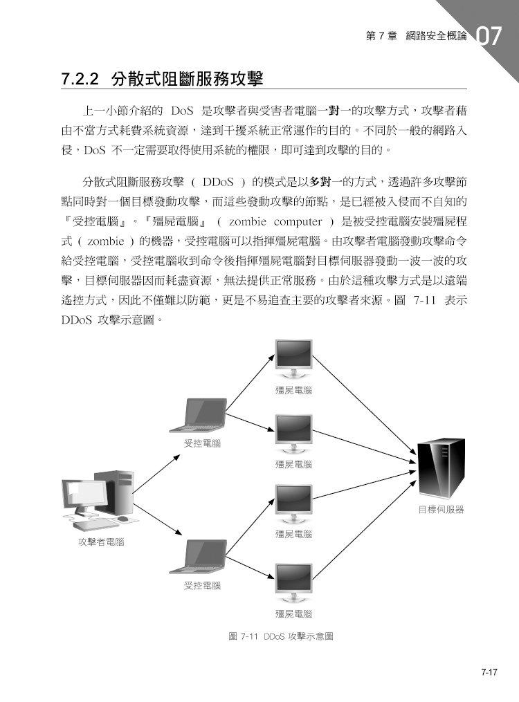 資訊安全概論, 3/e-preview-3