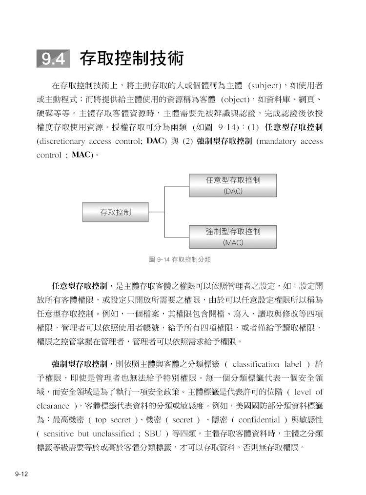 資訊安全概論, 3/e-preview-4