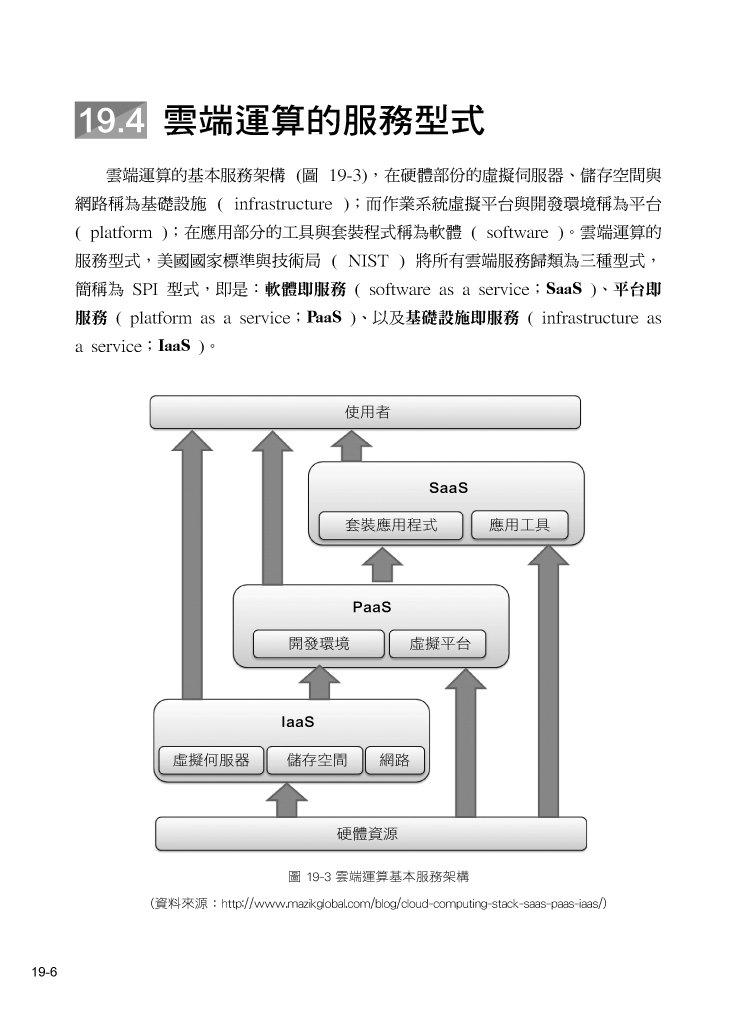 資訊安全概論, 3/e-preview-8