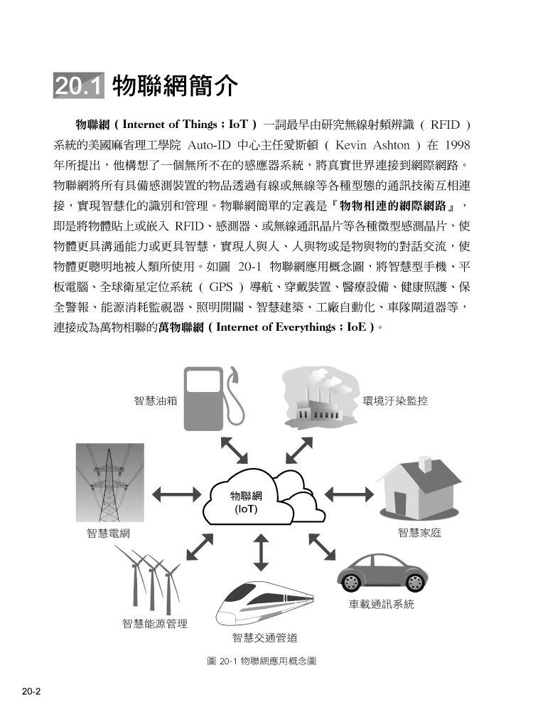 資訊安全概論, 3/e-preview-9