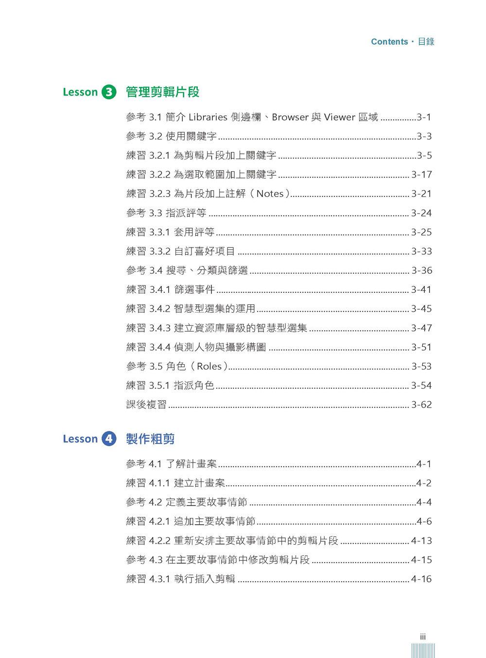 蘋果專業訓練教材:Final Cut Pro X 10.3-preview-1