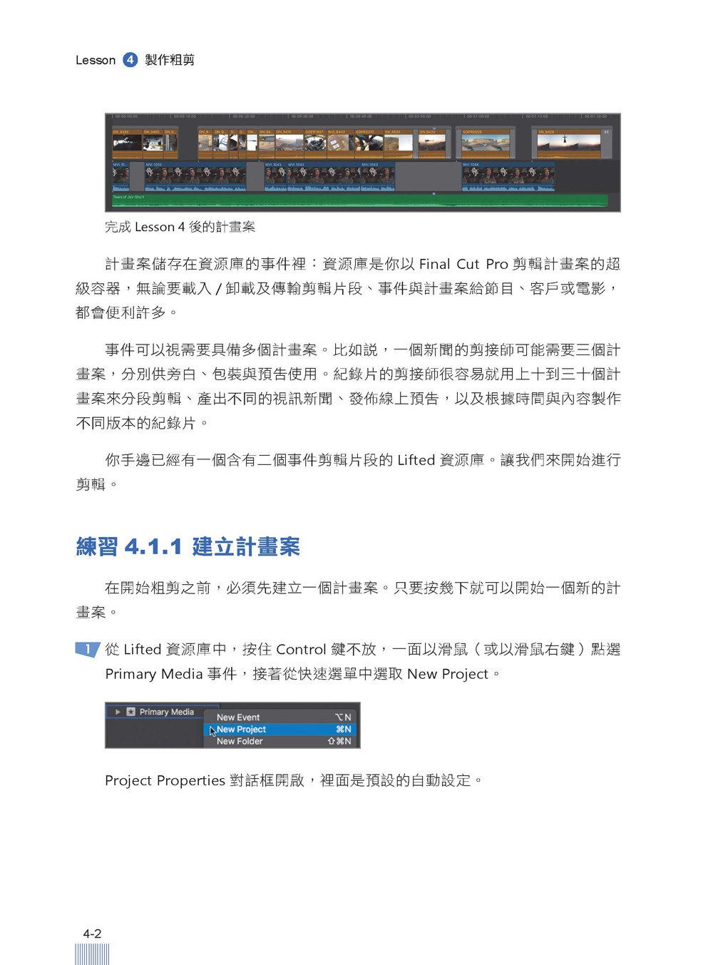 蘋果專業訓練教材:Final Cut Pro X 10.3-preview-6