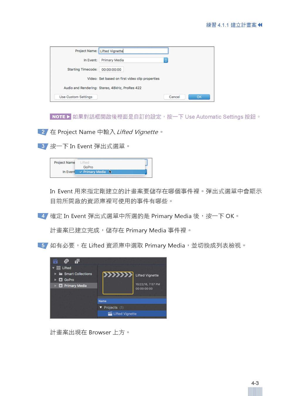 蘋果專業訓練教材:Final Cut Pro X 10.3-preview-7