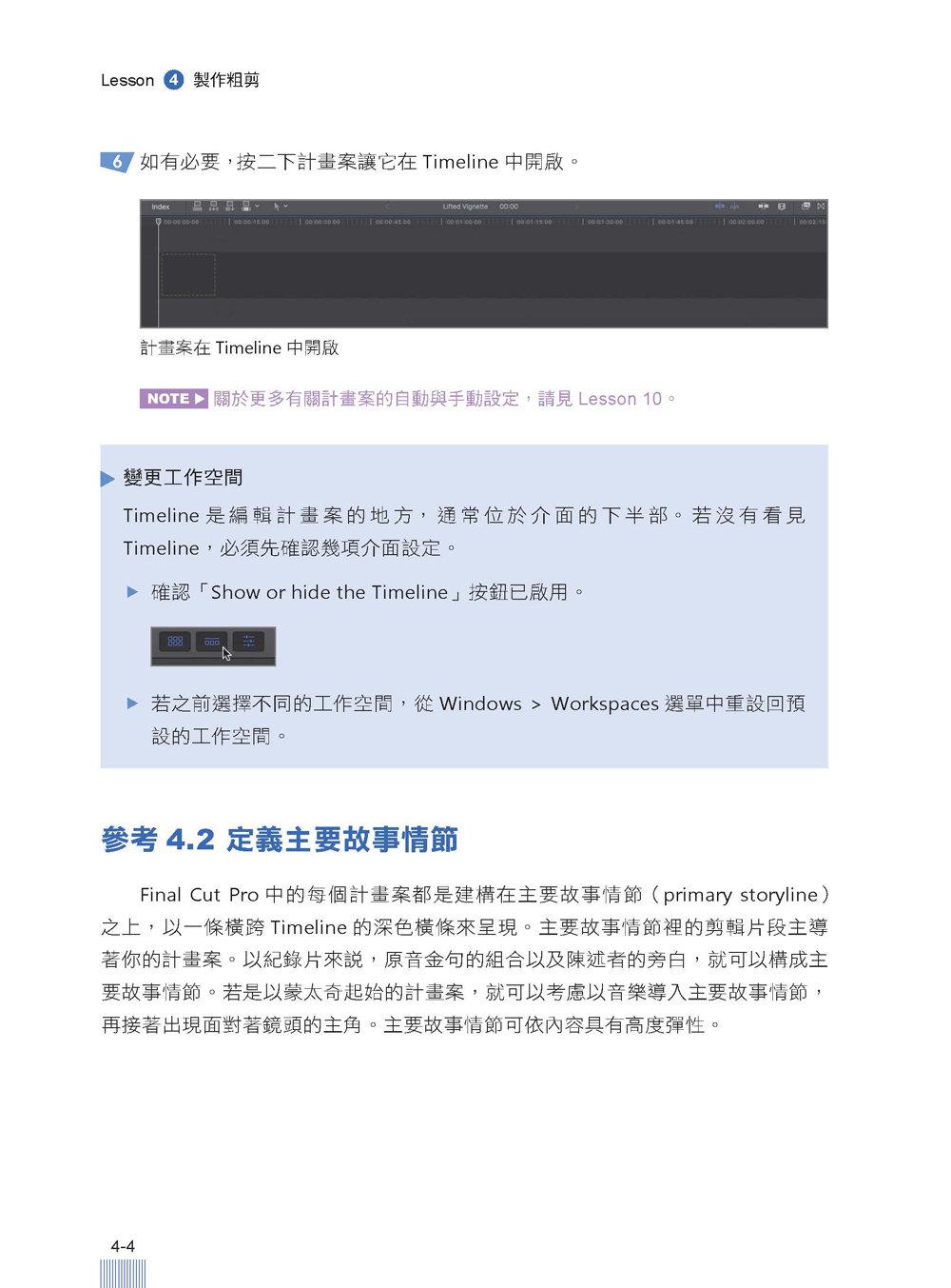 蘋果專業訓練教材:Final Cut Pro X 10.3-preview-8