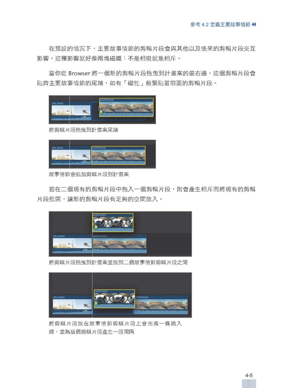蘋果專業訓練教材:Final Cut Pro X 10.3-preview-9