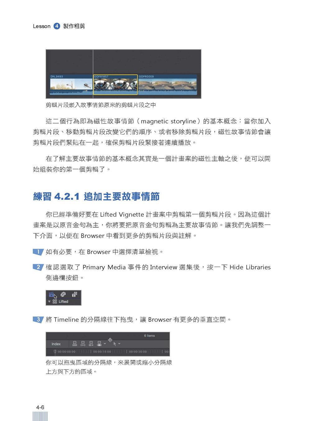 蘋果專業訓練教材:Final Cut Pro X 10.3-preview-10