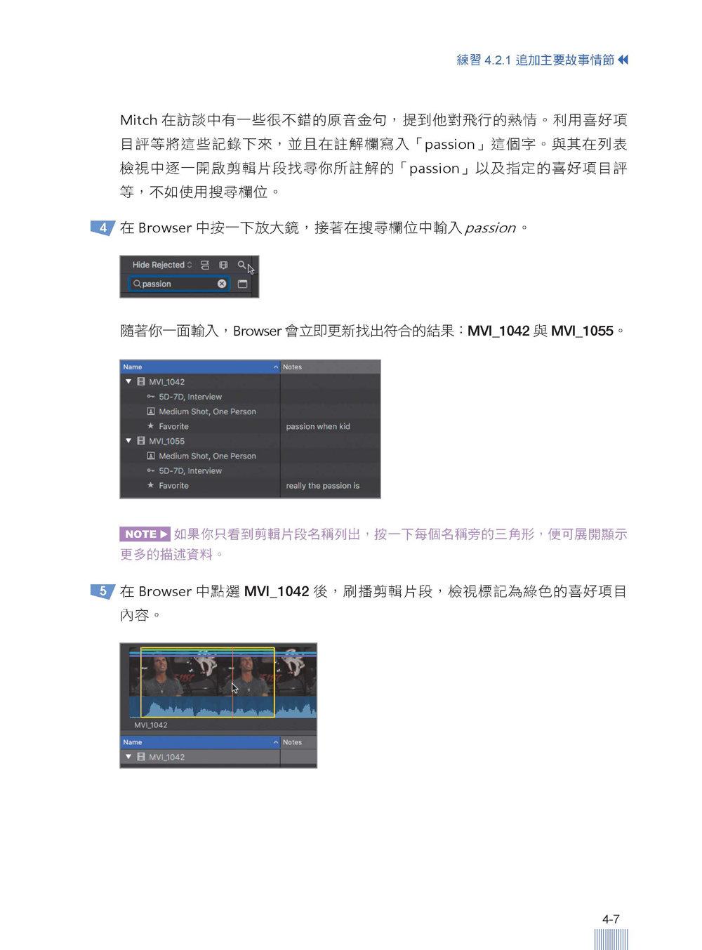 蘋果專業訓練教材:Final Cut Pro X 10.3-preview-11