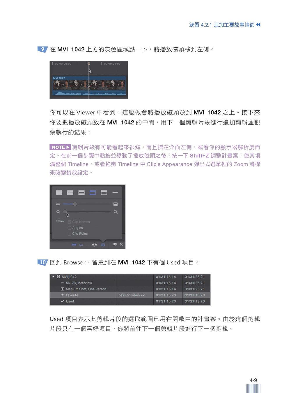 蘋果專業訓練教材:Final Cut Pro X 10.3-preview-13