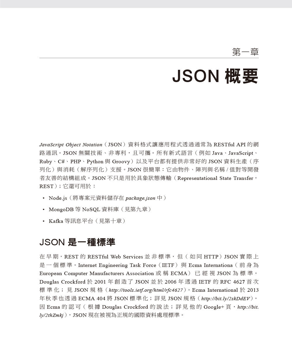 JSON 實務手冊 (JSON at Work: Practical Data Integration for the Web)-preview-5
